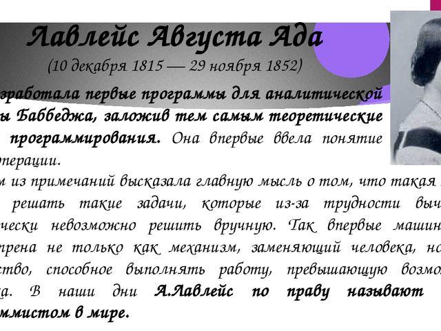 Лавлейс Августа Ада (10 декабря 1815 — 29 ноября 1852) Она разработала первые...
