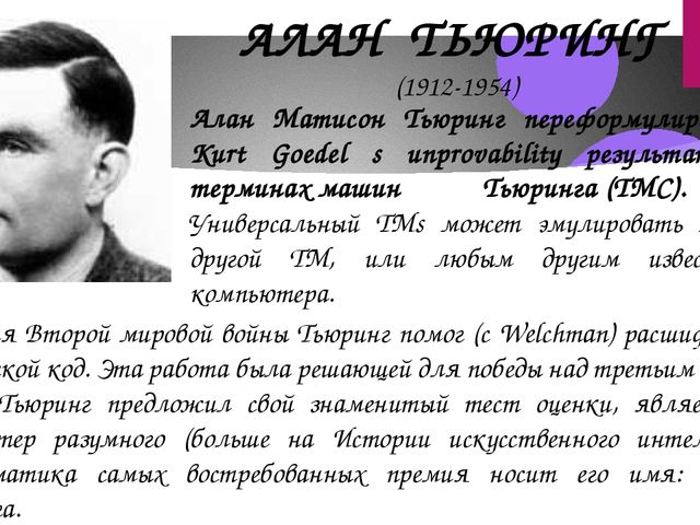 АЛАН ТЬЮРИНГ (1912-1954) Алан Матисон Тьюринг переформулировать Kurt Goedel...