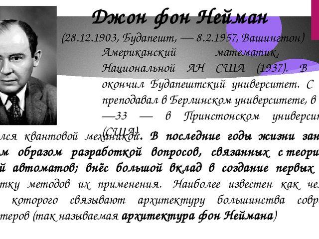 Джон фон Нейман (28.12.1903, Будапешт, — 8.2.1957, Вашингтон) Американский ма...