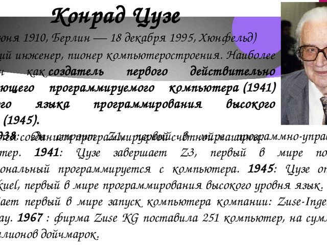Конрад Цузе (22 июня 1910, Берлин — 18 декабря 1995, Хюнфельд) Немецкий инжен...