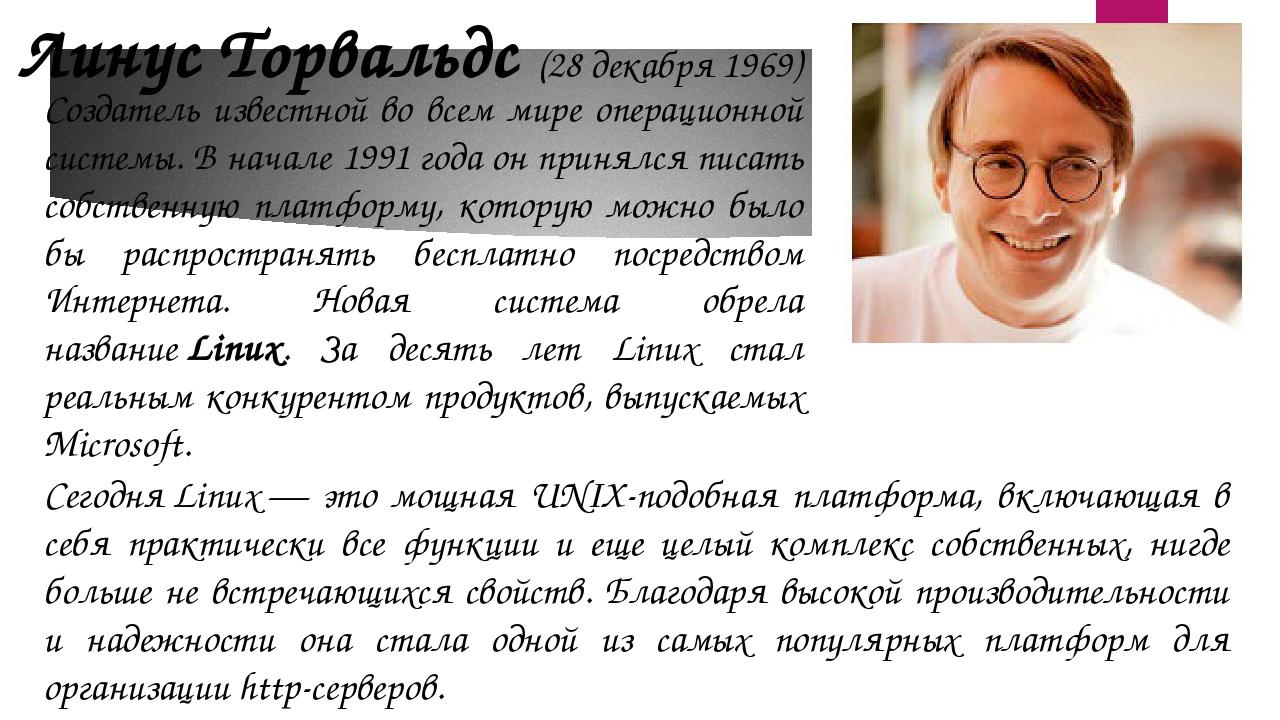 Линус Торвальдс (28 декабря 1969) Создатель известной во всем мире операцион...
