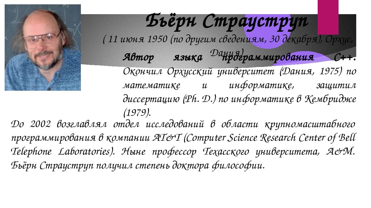 Бьёрн Страуструп ( 11 июня 1950 (по другим сведениям, 30 декабря), Орхус, Да...