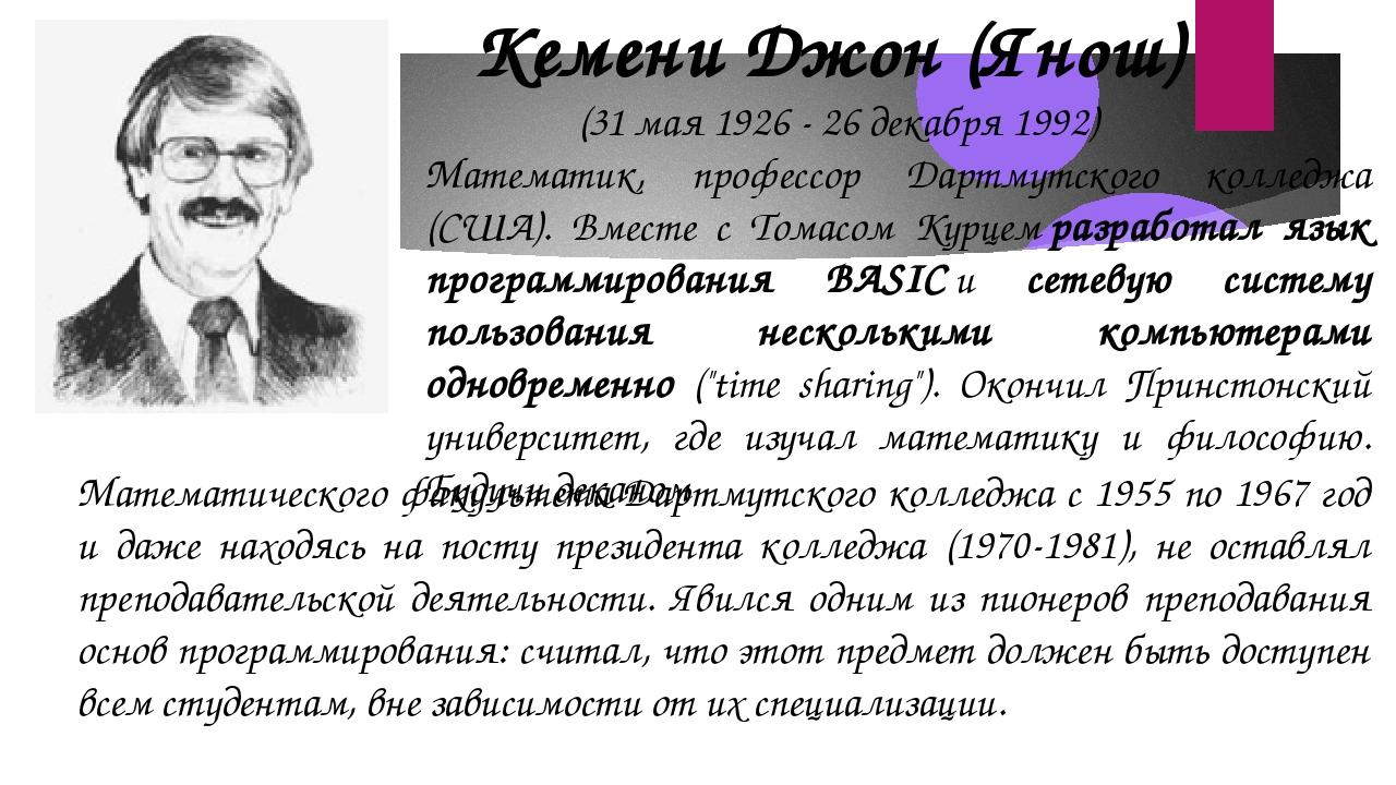 Кемени Джон (Янош) (31 мая 1926 - 26 декабря 1992) Математик, профессор Дарт...