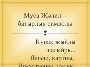 Муса Җәлил – батырлык символы Кунак җыйды шагыйрь... Яшьне, картны, Ир-хатын