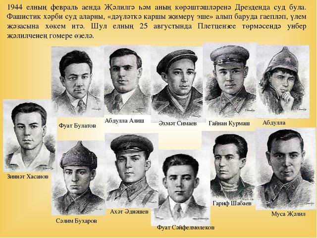 1944 елның февраль аенда Җәлилгә һәм аның көрәштәшләренә Дрезденда суд була....