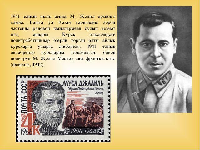 1941 елның июль аенда М. Җәлил армиягә алына. Башта ул Казан гарнизоны хәрби...