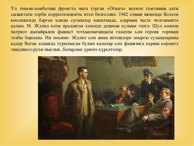 Ул төньяк-көнбатыш фронтта чыга торган «Отвага» исемле газетаның алгы сызыкта...