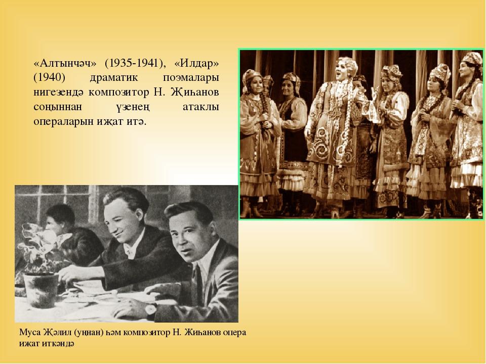 «Алтынчәч» (1935-1941), «Илдар» (1940) драматик поэмалары нигезендә композито...