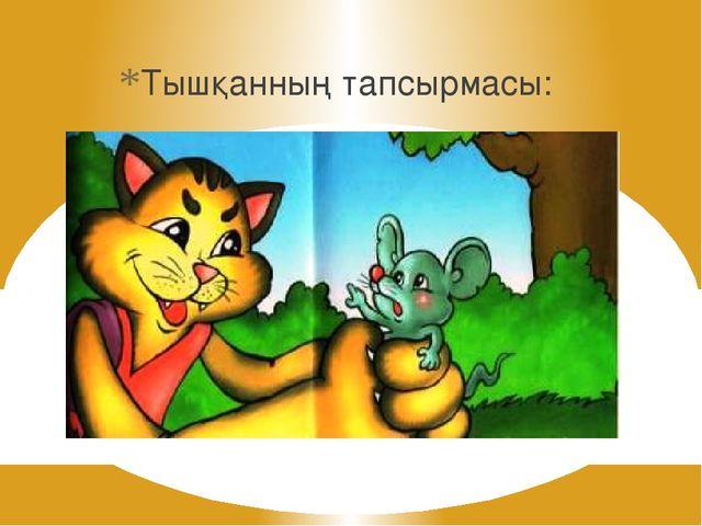Тышқанның тапсырмасы: