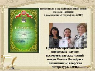 Победитель Всероссийской НПК имени Каюма Насыйри в номинации «География» (201