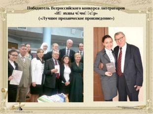 Победитель Всероссийского конкурса литераторов «Иң яхшы чәчмә әсәр» («Лучшее