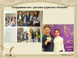 Сотрудничество с детским журналом «Ялкын»