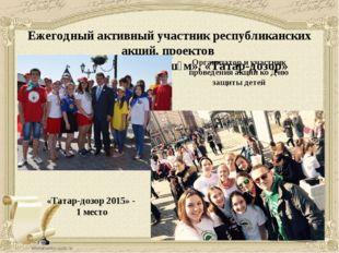Ежегодный активный участник республиканских акций, проектов «Мин татарча сөй