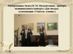 Мубаракшина Зиля и И. М. Мухаметзянов - призеры муниципального конкурса «Две