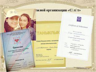 Член молодежной организации «Сәләт»