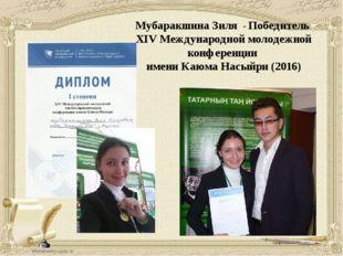 Мубаракшина Зиля - Победитель XIV Международной молодежной конференции имени