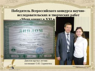 Победитель Всероссийского конкурса научно-исследовательских и творческих рабо
