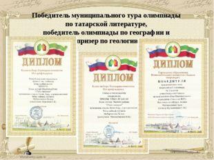 Победитель муниципального тура олимпиады по татарской литературе, победитель