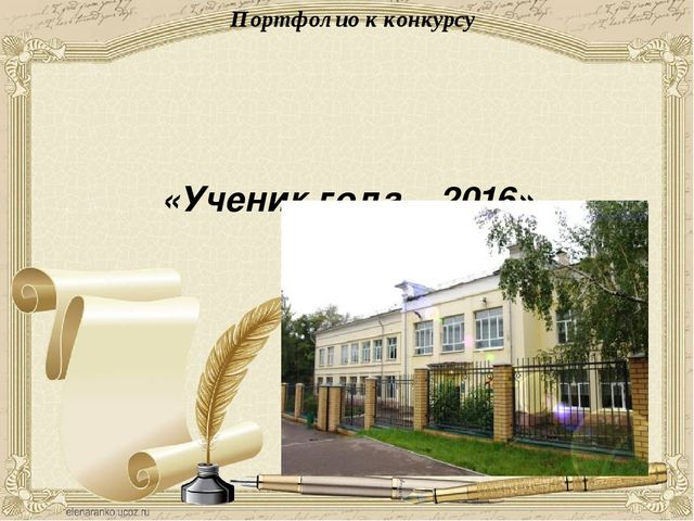Портфолио к конкурсу «Ученик года – 2016»