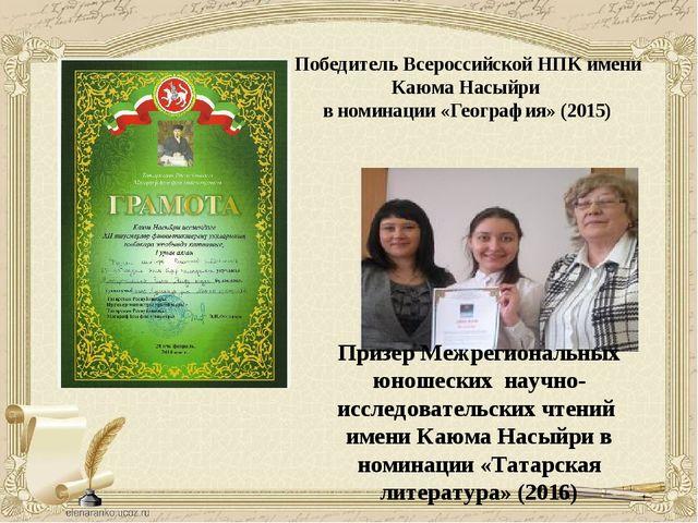 Победитель Всероссийской НПК имени Каюма Насыйри в номинации «География» (201...