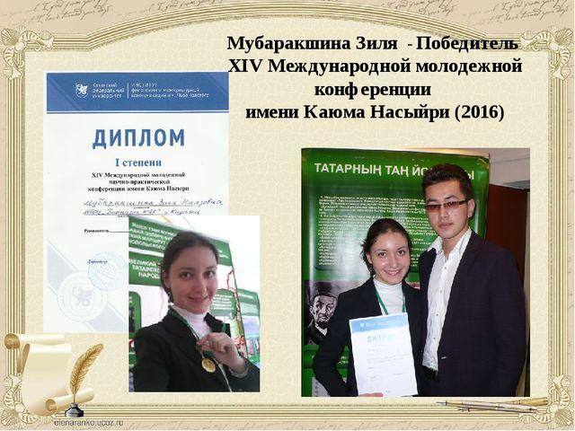 Мубаракшина Зиля - Победитель XIV Международной молодежной конференции имени...