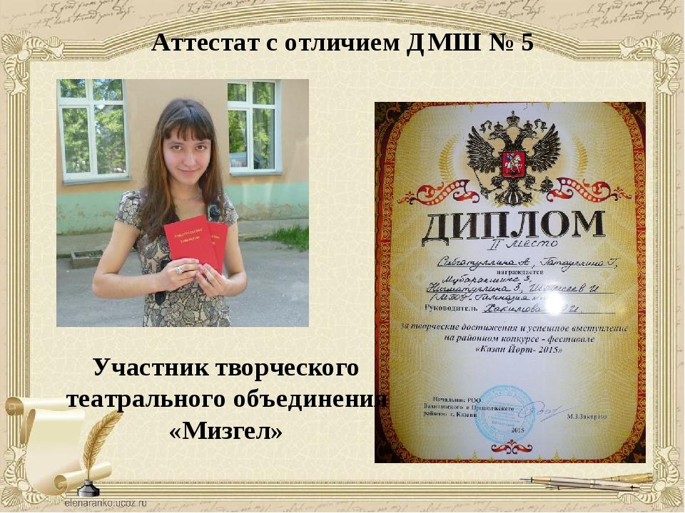 Аттестат с отличием ДМШ № 5 Участник творческого театрального объединения «Ми...
