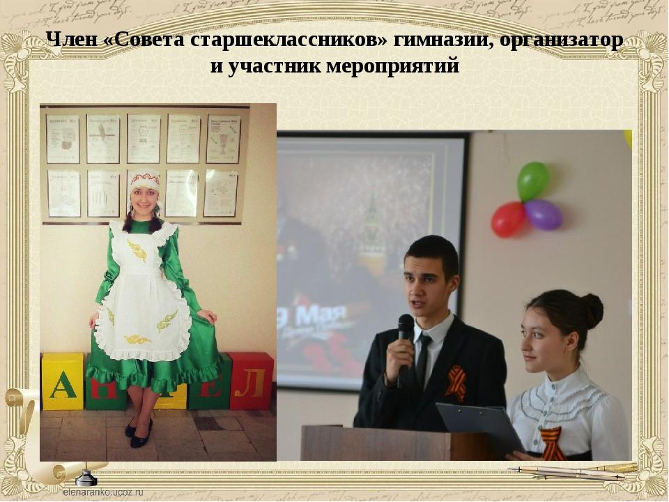 Член «Совета старшеклассников» гимназии, организатор и участник мероприятий