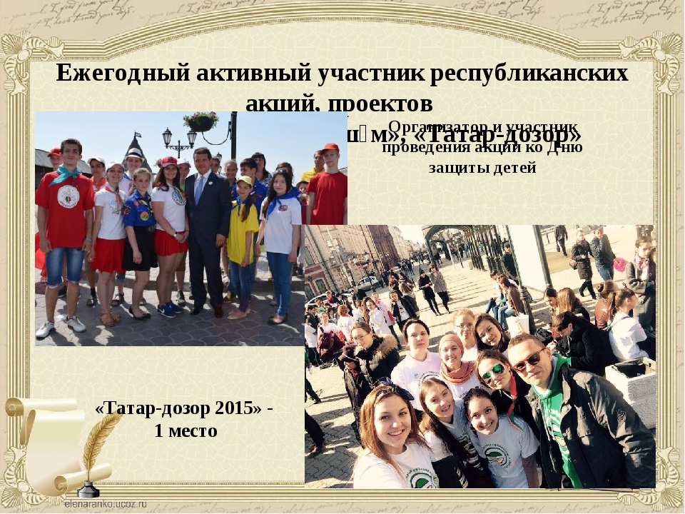 Ежегодный активный участник республиканских акций, проектов «Мин татарча сөй...