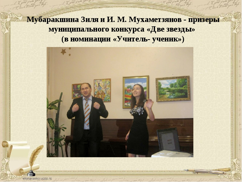 Мубаракшина Зиля и И. М. Мухаметзянов - призеры муниципального конкурса «Две...