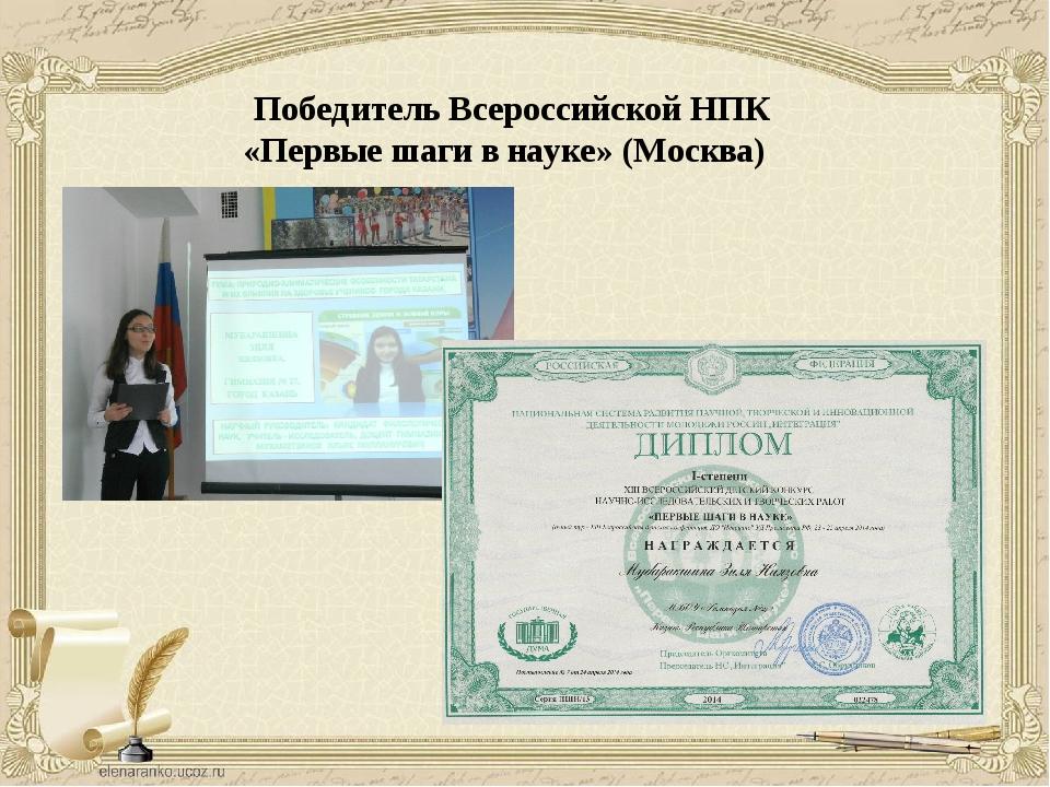 Победитель Всероссийской НПК «Первые шаги в науке» (Москва)