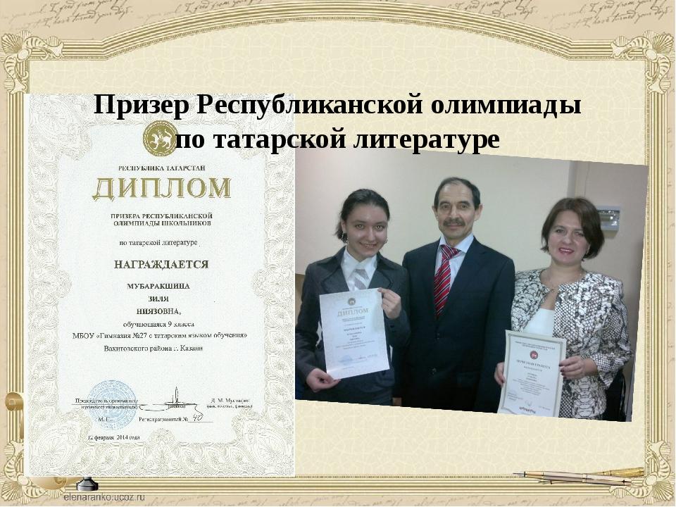 Призер Республиканской олимпиады по татарской литературе