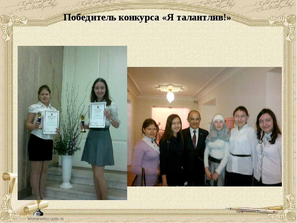 Победитель конкурса «Я талантлив!»