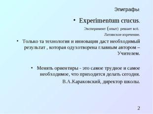 Эпиграфы: Experimentum crucus. Эксперимент (опыт) решает всё. Латинское изреч