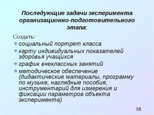Последующие задачи эксперимента организационно-подготовительного этапа: Созда