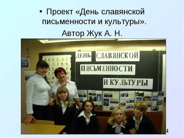 Проект «День славянской письменности и культуры». Автор Жук А. Н.