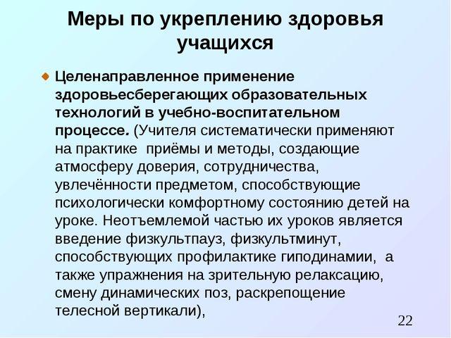 Меры по укреплению здоровья учащихся Целенаправленное применение здоровьесбер...
