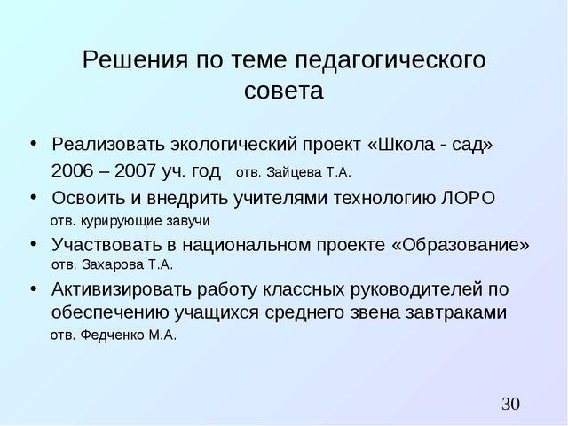 Решения по теме педагогического совета Реализовать экологический проект «Школ...