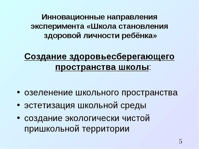 Инновационные направления эксперимента «Школа становления здоровой личности р...