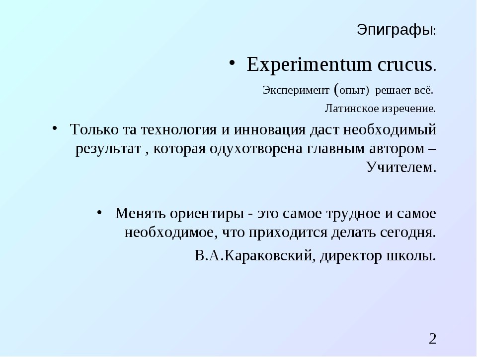 Эпиграфы: Experimentum crucus. Эксперимент (опыт) решает всё. Латинское изреч...