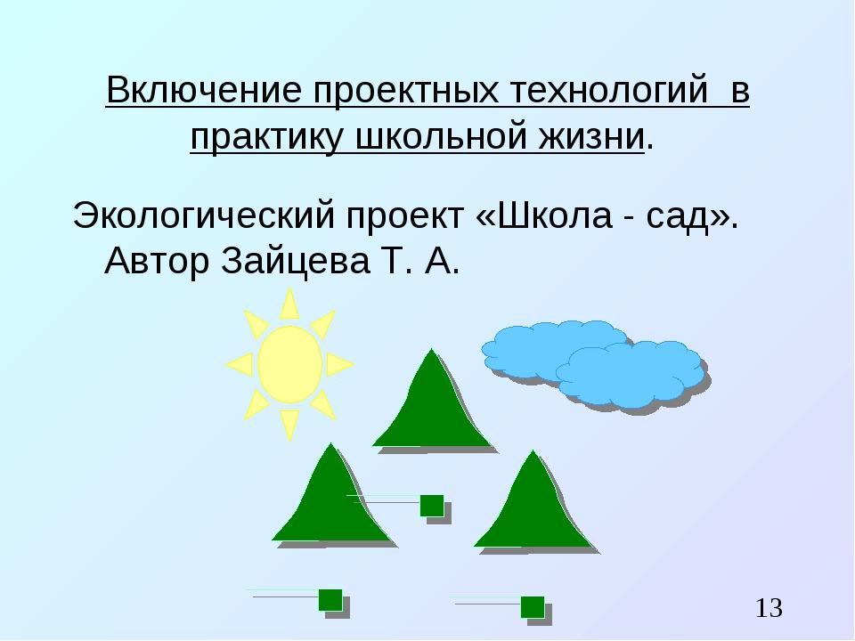 Включение проектных технологий в практику школьной жизни. Экологический проек...