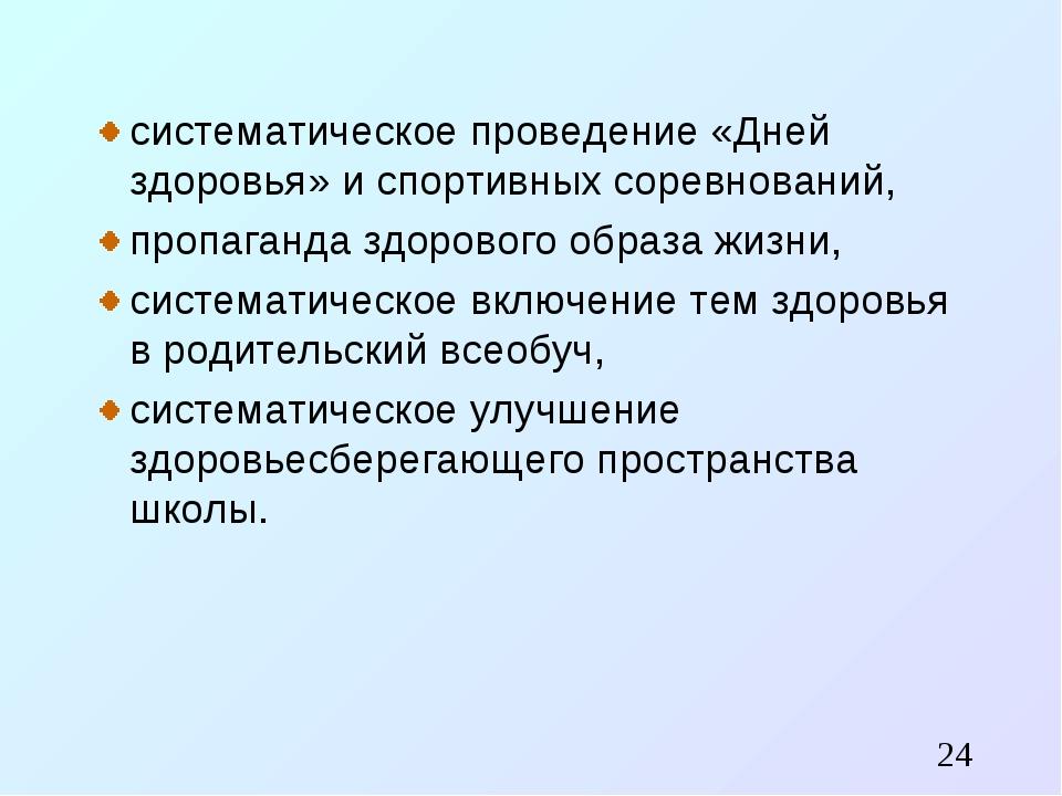 систематическое проведение «Дней здоровья» и спортивных соревнований, пропаг...