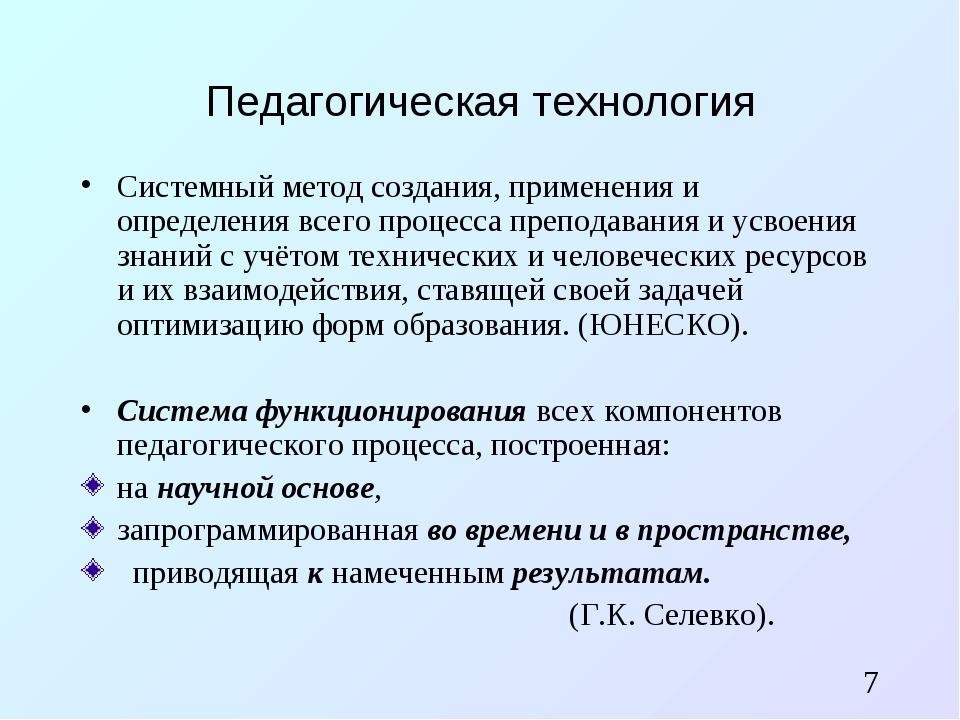 Педагогическая технология Системный метод создания, применения и определения...