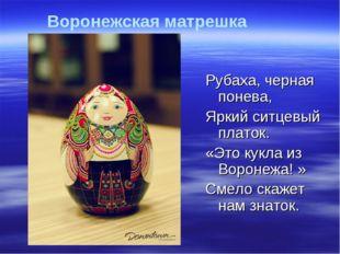 Рубаха, черная понева, Яркий ситцевый платок. «Это кукла из Воронежа! » Смел