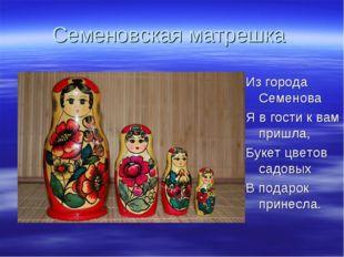 Семеновская матрешка Из города Семенова Я в гости к вам пришла, Букет цветов