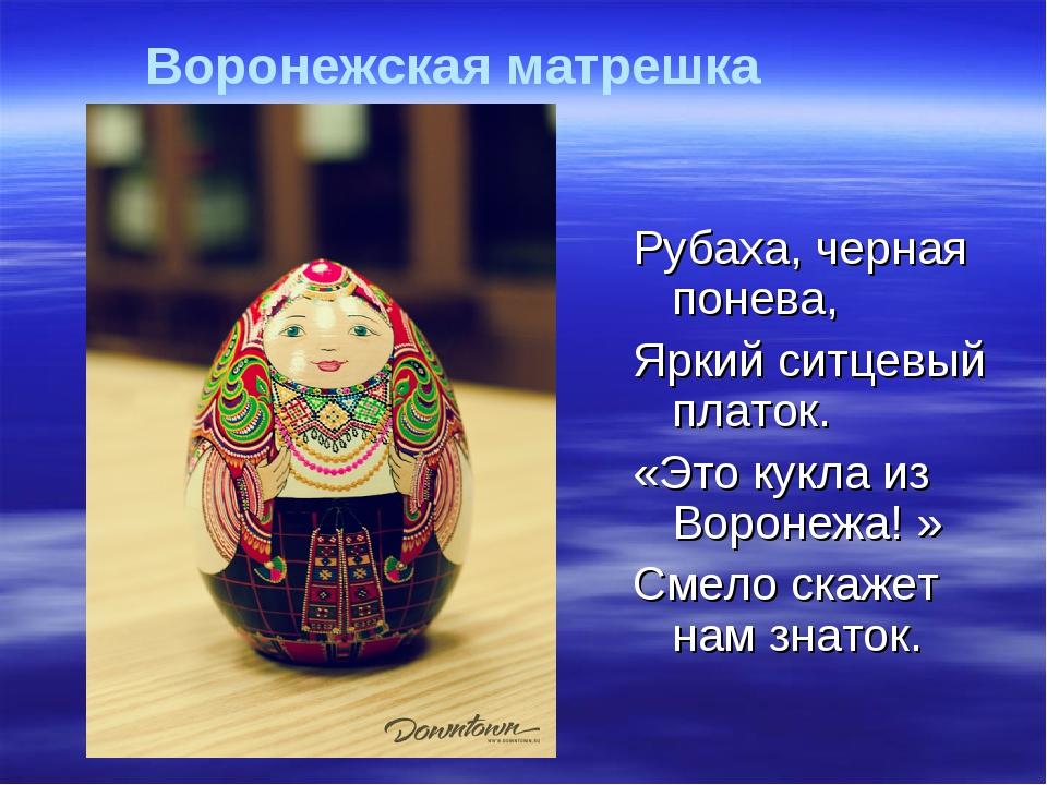 Рубаха, черная понева, Яркий ситцевый платок. «Это кукла из Воронежа! » Смел...