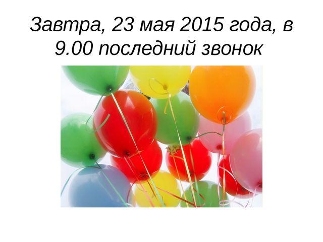 Завтра, 23 мая 2015 года, в 9.00 последний звонок