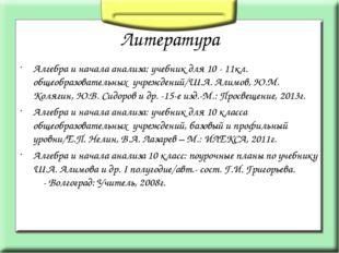 Литература Алгебра и начала анализа: учебник для 10 - 11кл. общеобразовательн