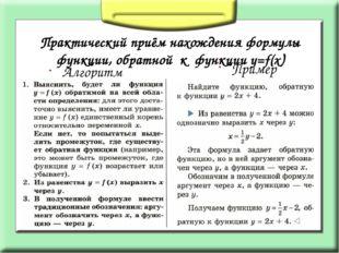Практический приём нахождения формулы функции, обратной к функции y=f(x) Алго