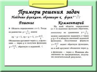 Примеры решения задач Решение Комментарий Найдите функцию, обратную к функции