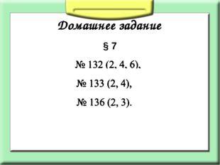 § 7 Домашнее задание